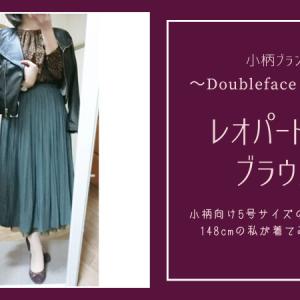 小さいサイズブランド【Doubleface Tokyo】レオパード柄ブラウス/小柄5号◇Vネック・ラウンドネック前後2wayで着用出来る