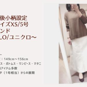 150cm前後:ユニクロ(UNIQLO) 5号 低身長/小柄な女性小さいサイズの服ブランド・通販 (お直しサービス有)