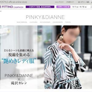155cm以上:ピンキーアンドダイアン(PINKY&DIANNE)3号/5号 高身長で細身×小柄ぽっちゃり向き小さいサイズ服ブランド/通販