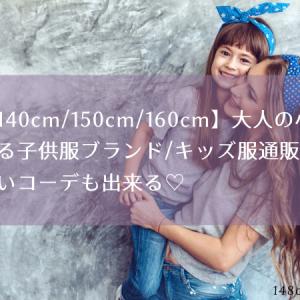保存版【140cm/150cm/160cm】大人の小柄女性も着られる子供服ブランド/キッズ服通販まとめ・親子お揃いコーデも出来る♡