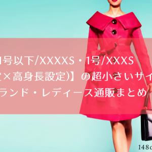 保存版【1号以下/XXXXS・1号/XXXS (小柄設定×高身長設定)】の超小さいサイズ服が買えるブランド・レディース通販まとめ
