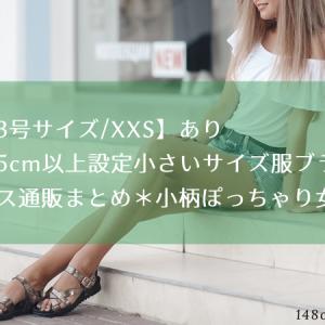 保存版【3号サイズ/XXS】あり/高身長155cm以上設定小さいサイズ服ブランド/レディース通販まとめ*小柄ぽっちゃり女性にも