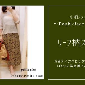 小さいサイズブランド【Doubleface Tokyo】小柄女性に似合う小さめリーフ柄/甘さ控えめで大人のスカートコーデが楽しめる