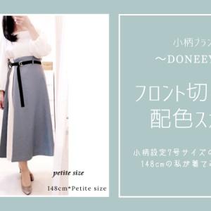 【DONEEYU/小さいサイズ試着】縦長効果でスタイルアップ!オンオフ使える配色スカート/小柄ぽっちゃりに嬉しい小柄7号も♡