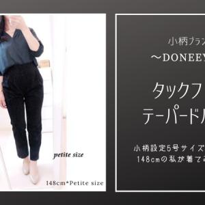 【DONEEYU/小さいサイズ試着】見せたくなるタックフリルが可愛い♡シーンを選ばず着回しのきく小柄向きテーパードパンツ