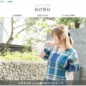 150cm前後:NOBU(ノブ) 3号/5号/7号 低身長/小柄な女性小さいサイズの服ブランド・通販