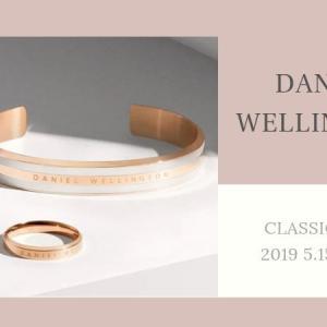 5/15 ダニエルウェリントンから美しく繊細な「Classic Ring」が新登場・夏はDWのリング&ブレスで大人の爽やかさをプラス