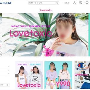 大人も着られる子供服:ラブトキシック(LOVETOXIC) 140/150/160 低身長/小柄な女性が似合う子供服ブランド・通販