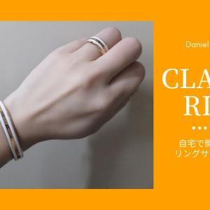 【指輪のサイズ】ダニエルウェリントン「Classic Ring」の選び方◇自分のリングサイズを自宅で簡単に測る方法教えます♡