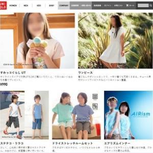 大人も着られる子供服:ユニクロキッズ(UNIQLO kids) 140/150/160 低身長/小柄な女性が似合う子供服ブランド・通販