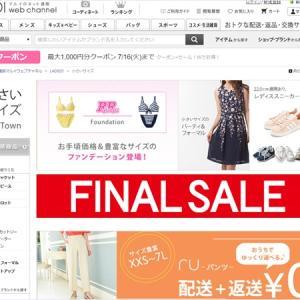 マルイウェブチャネル(marui web channel) 小柄×高身長設定1号/3号/5号/7号小さいサイズの服ブランド セレクトショップ