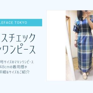 小柄ブランド【Doubleface Tokyo】マドラスチェックワンピース/小さいサイズ5号◇148cmが絶妙なマキシ丈で着こなせます