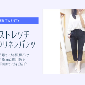 小柄ブランド【OVER TWENTY】ハイストレッチ裾折りリネンパンツ/小さいサイズ5号◇良く伸びる綿麻パンツで暑い夏も快適に