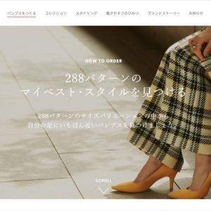 A/B/C/Dワイズ/幅狭靴:i/288パンプス(ニーハチハチブンノアイ) 19.5cm~/小さいサイズの靴ブランド・レディースシューズ通販