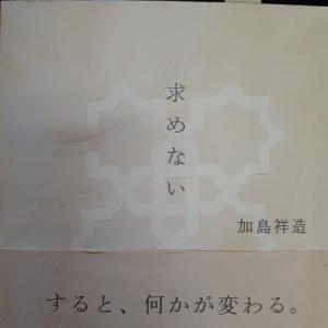「精神の健康保持」と「精神の自立・自律」を可能にするために~加島祥造著『求めない』から学ぶ~
