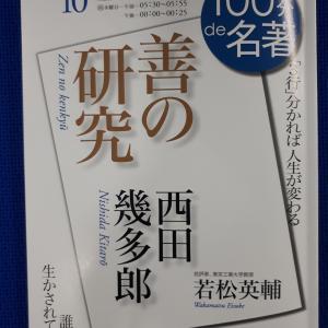 「哲学」や「善」の定義について~「100分de名著」における西田幾多郎著『善の研究』に関する解説内容から学ぶ①~