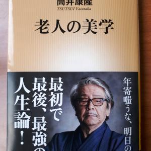 老年になった私の生き方について考える~筒井康隆著『老人の美学』を参考にして~