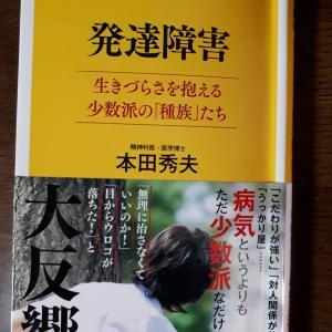 「発達障害」の特性をどのように理解し、どのように対応すればいいの?~本田秀夫著『発達障害-生きづらさを抱える少数派の「種族」たち-』から学ぶ~