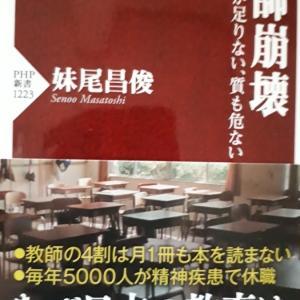 「信頼されない教師たち」の実態を踏まえた解決策について~妹尾昌俊著『教師崩壊―先生の数が足りない、質も危ない―』を参考にして~