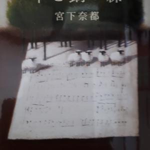 深い森の中へ入るようなピアノの調律師の世界!~宮下奈都著『羊と鋼の森』を読んで~