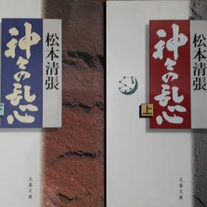 「松本清張の天皇制観」を探る①~松本清張著『神々の乱心(上・下)』を読んで~