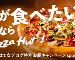 ピザは友達と!!