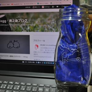 空き瓶リメイク、グラスリッツエン・・・65sgg。