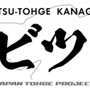 ツーリングコース紹介(神奈川峠ステッカー収集編)