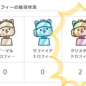 2巡目コンプリート!!
