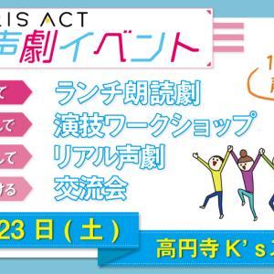 【東京・11/23(土)】POLARIS ACT声劇イベント~1日まるごと声劇三昧!!~