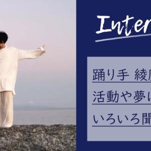 【インタビュー】踊り手 綾鷹に活動や夢についていろいろ聞いてみた