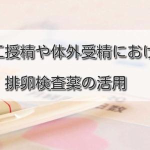 人工授精や体外受精での排卵検査薬の活用【経験談】