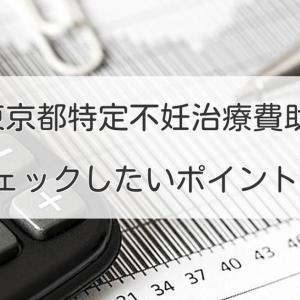 東京都の特定不妊治療費助成が受けられない?チェックしたいポイント2つ