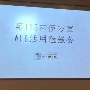第122回伊万里WEB活用勉強会に行ってきました