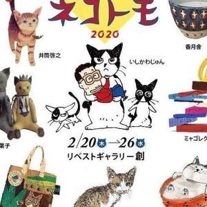 超級香港迷の小野寺光子さん作のグッズが購入できる♪ 『ネコトモ2020』 in 吉祥寺