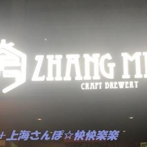 台湾紀行記 初の台北へ 22   台湾製造のクラフトビール求めて~♪  『Zhang Men Brewing  掌門精釀啤酒』 in 永康街