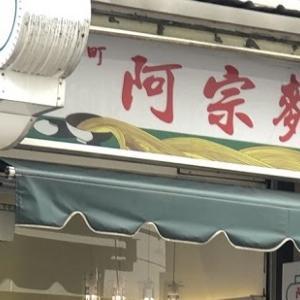 台湾紀行記 初の台北へ 27  B級グルメの激旨 台湾名物麺線『阿宗麺線』と『ぼろパン 菠蘿麵包』 in 忠孝復興