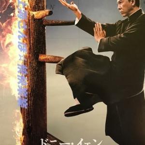 待ちにまった映画『イップマン完結』 さよならイップマン 10年の集大成がここに!
