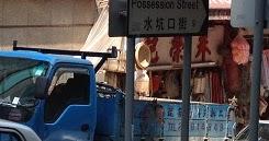 知れば知るほど好きになる~! 香港  『西榮盤』編