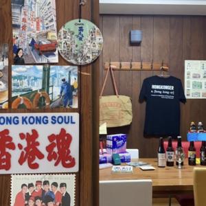 【朗報】関西地区に香港製造品が手に入る~♪基地が登場!!! in  香港魂基地