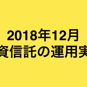 【2018年12月】投資信託の運用実績
