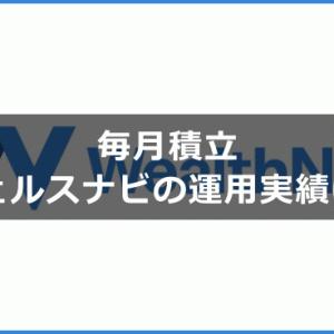 【17ヶ月目】WealthNavi(ウェルスナビ)の運用実績【積立投資】