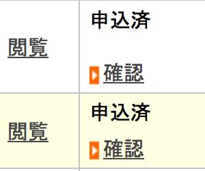 12月IPO株の抽選結果が出揃いました!