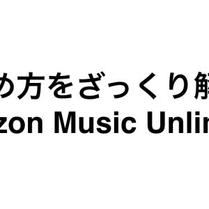 Amazon Music Unlimitedの始め方【手順解説】