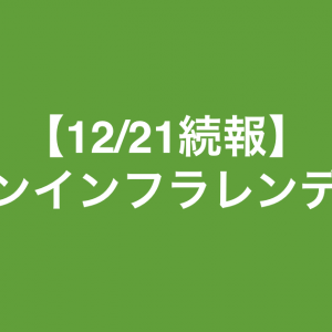 グリーンインフラレンディングからの返済について続報(12/21)がありました!【返済はいつ?】