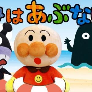 アンパンマン 海はあぶないよ! 夏休み 海 プール 教育 アニメ バイキンマン 水 おばけ わるいこどこだ わるいこだれだ 子ども向け