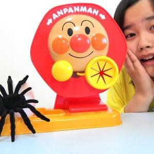 lottery spider creeping up pretend play アンパンマン ガラポン タマゴの中にクモ!? おゆうぎ こうくんねみちゃん