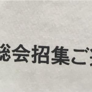 定時総会のお知らせが届いた〜!