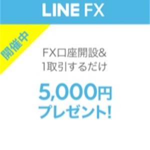 lineFXの5000円貰えるキャンペーンに参加してみた