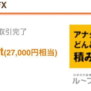 2億円を動かす!ひまわり証券のFX200万通貨取引に挑戦!